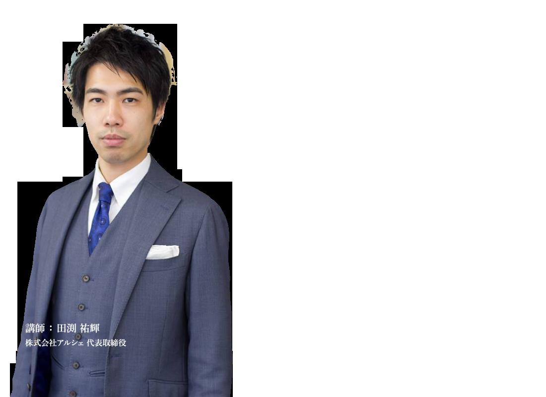 講師:田渕 祐輝 株式会社アルシェ 代表取締役